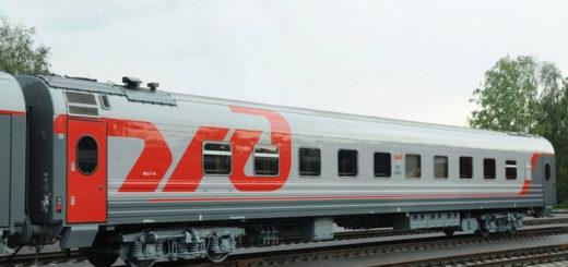 Новые плацкартные вагоны начали курсировать на российских железных дорогах