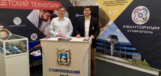 energetik 20170623 1 520x245 - Пятигорские студенты стали лидерами и призерами специализированной Олимпиады