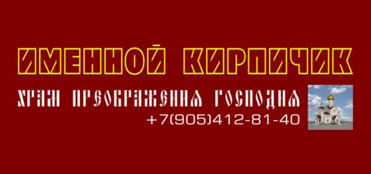 kirpichik 720 450 520x245 - Именной кирпичик. Спасо-Преображенский храм п.Энергетик