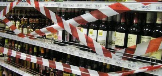 alkogol 520x245 - В Минздраве обсуждают запрет продажи спиртного в выходные