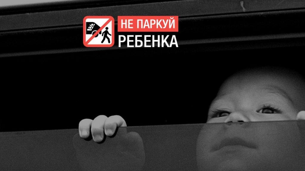 energetik 20170703 5 1024x576 - Запрет на оставление детей до семи лет в машине без присмотра