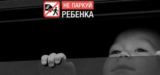 Запрет на оставление детей до семи лет в машине без присмотра