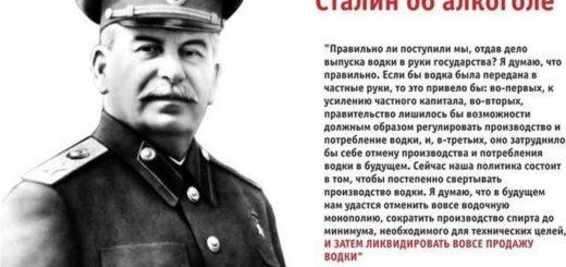 Сталин об алкоголе