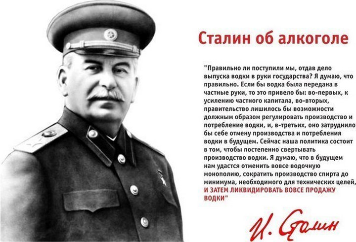energetik 20170705 1 - Сталин об алкоголе