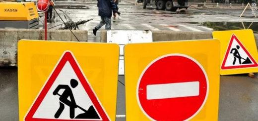 На двух улицах Пятигорска в связи с ремонтом дорог перекроют движение