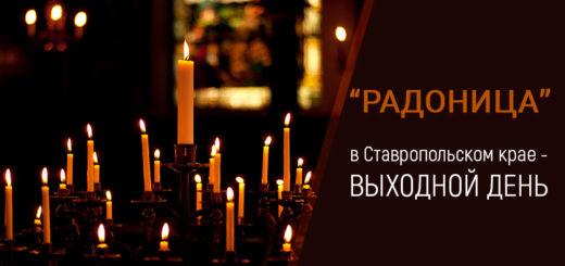 На Ставрополье 17 апреля 2018г. объявлено выходным