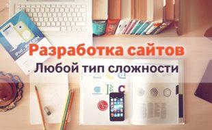 sayti 310x190 - Объявления