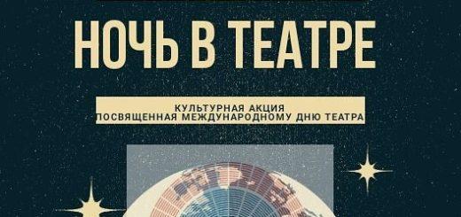 Пятигорская оперетта приглашает заглянуть за кулисы