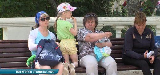 «Пятигорск - столица СКФО» от 01 июля 2017 г.