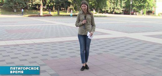 «Пятигорское Время» от 31 августа 2017 г.