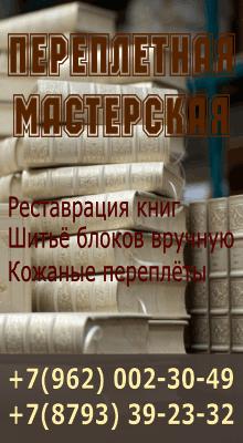 Переплетная мастерская в Пятигорске pereplet-kmv.ru